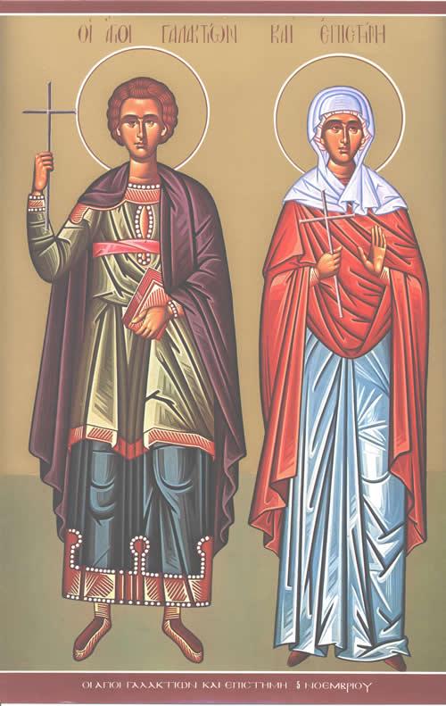 Святые мученики Галактион и Епистимия Емесские