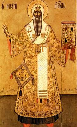 Алексий, святитель Московский и всея России чудотворец