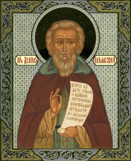 Даниил Переяславский