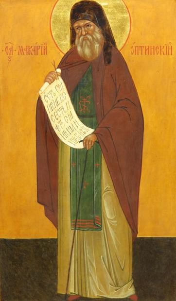 Макарий Оптинский