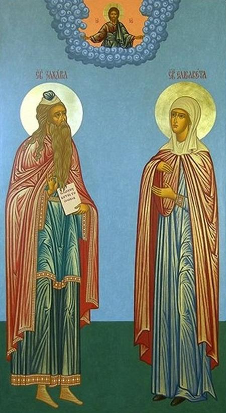 Святые пророк Захария и праведная Елизавета
