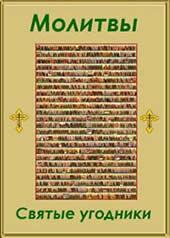 Молитвы святых. Святые угодники. Иконы.